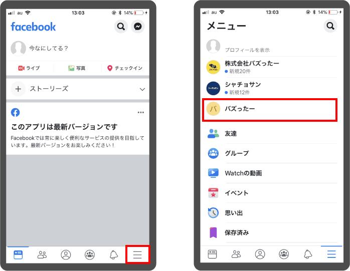 スマホアプリからFacebookページを削除する方法1
