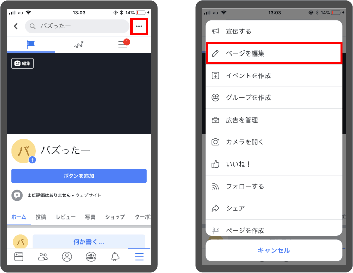 スマホアプリからFacebookページを削除する方法2