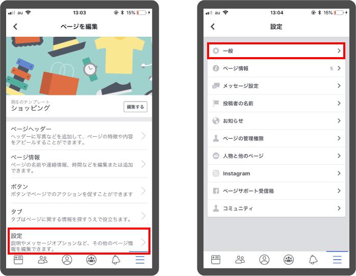 スマホアプリからFacebookページを削除する方法3