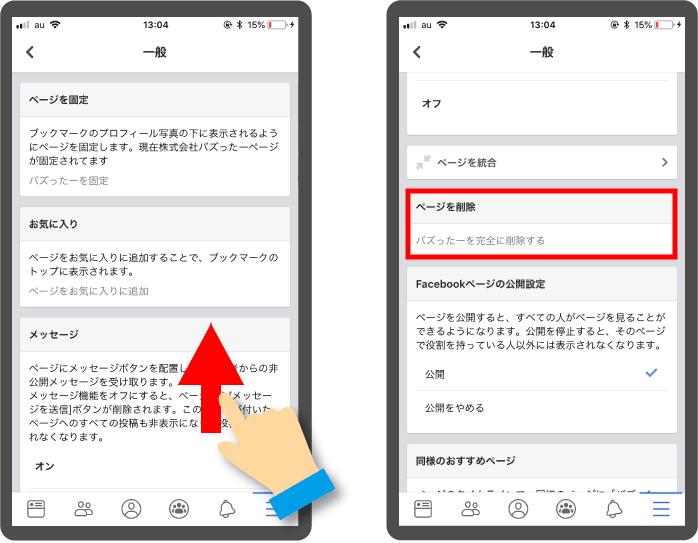 スマホアプリからFacebookページを削除する方法4