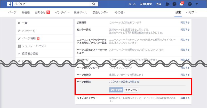 PCでのFacebookページの削除方法2