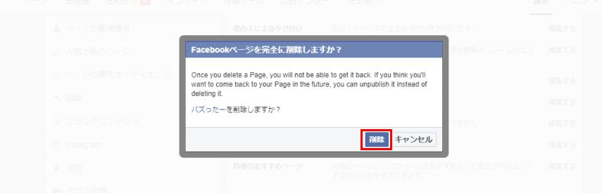 PCでのFacebookページの削除方法4