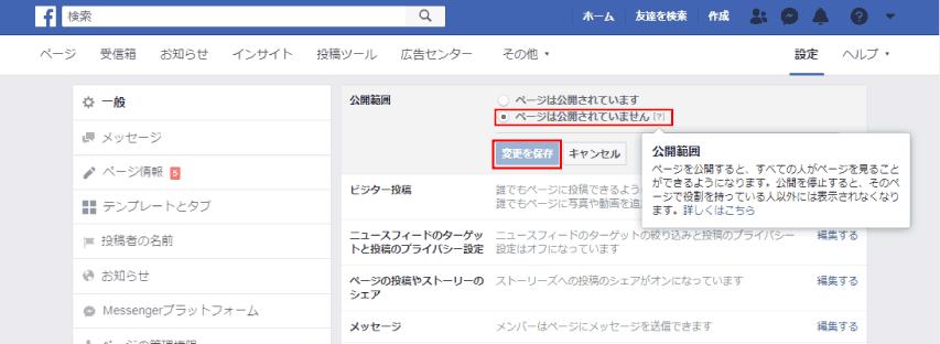 PCでFacebookページを非公開にする方法2