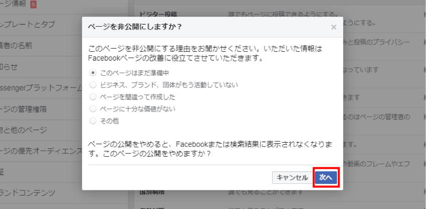 PCでFacebookページを非公開にする方法4