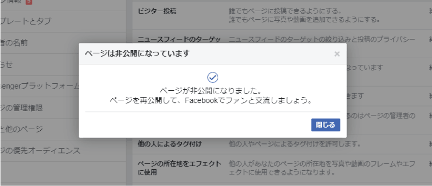 PCでFacebookページを非公開にする方法5