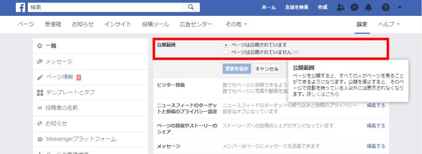 PCでFacebookページを非公開にする方法1