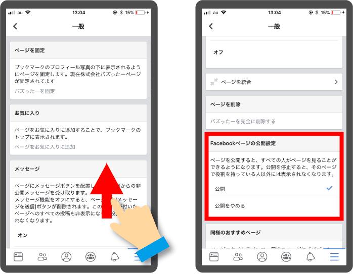 スマホアプリでFacebookページを非公開にする方法1