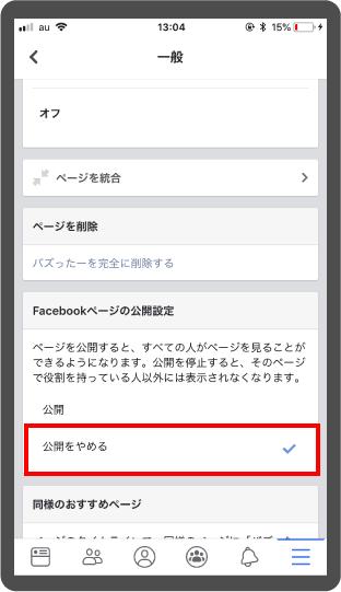 スマホアプリでFacebookページを非公開にする方法2