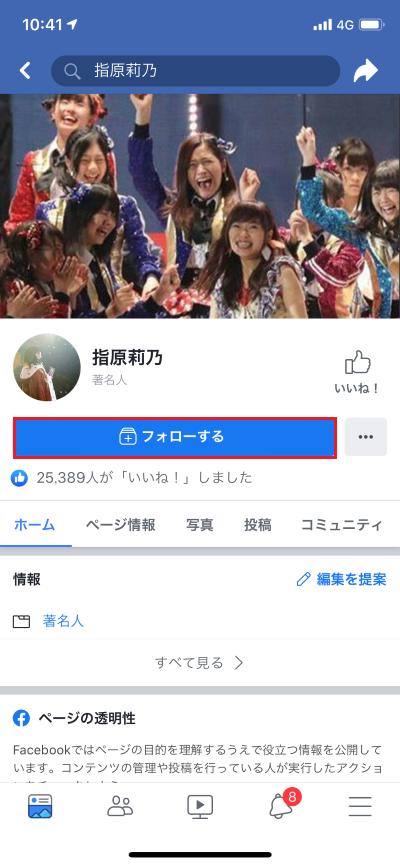 Facebook フォロー
