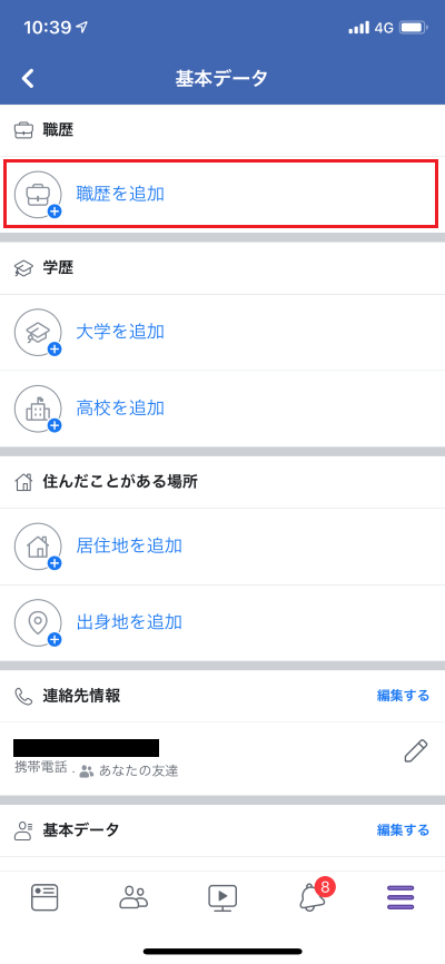 Facebook プライバシ―設定