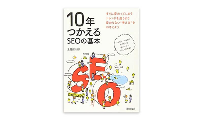 10年使えるSEOの教科書