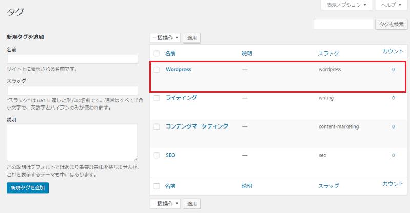 WordPress タグ設定