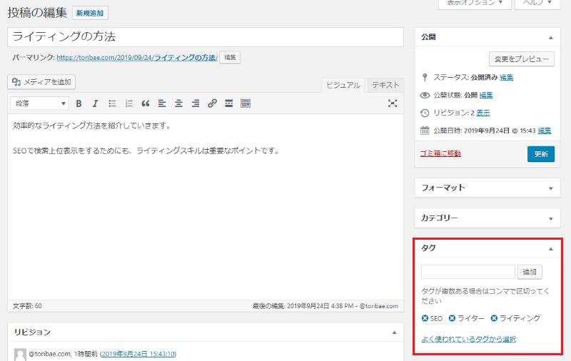 WordPress タグ編集
