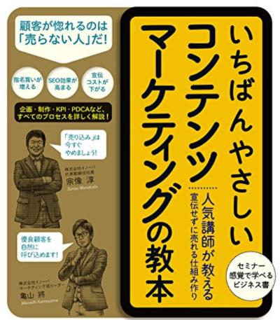 いちばんやさしいコンテンツマーケティングの教本