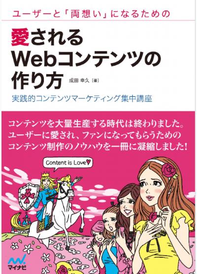 ユーザーと「両想い」になるための愛されるWebコンテンツの作り方