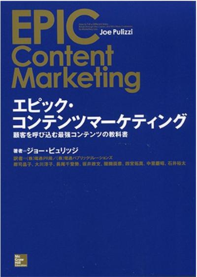 エピック・コンテンツ・マーケティング