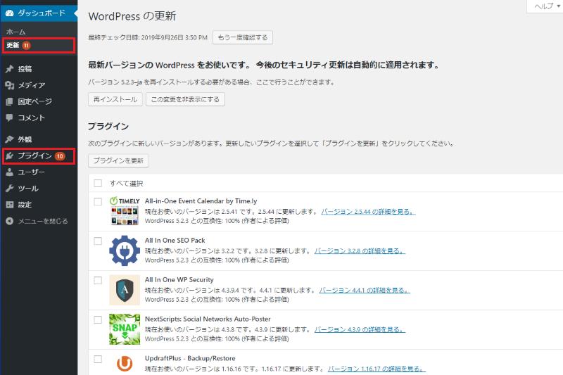 WordPress 管理画面