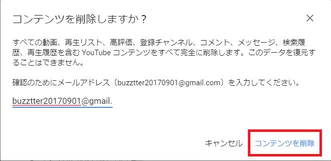 YouTubeブランドアカウント削除方法