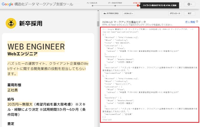 Google構造化データマークアップ支援ツール