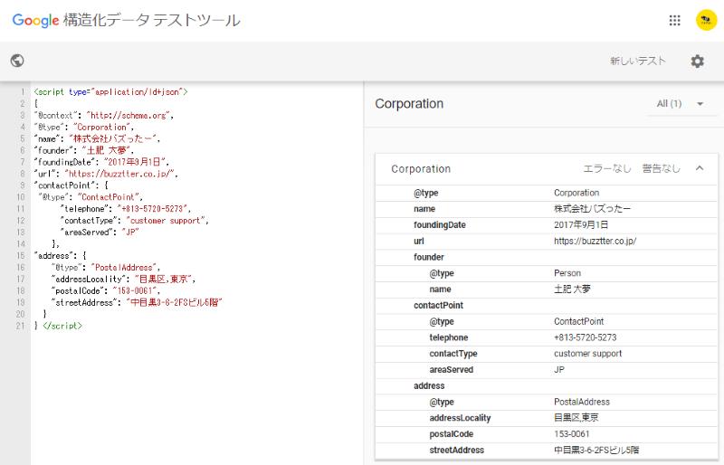 Google構造化データテストツール