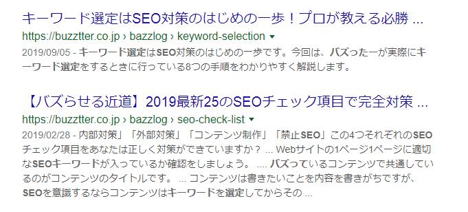 重複コンテンツの検索結果