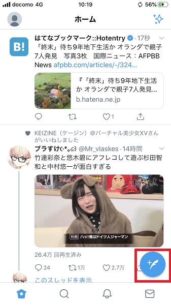 Twitterアプリ内撮影動画投稿手順